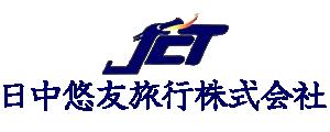 日中悠友旅行 公式ホームページ